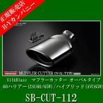 SilkBlaze(シルクブレイズ) マフラーカッター オーバルタイプ シルバー 60ハリアー(ZSU60/65W)/ハイブリッド(AVU65W)  SB-CUT-112