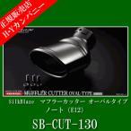 SilkBlaze(シルクブレイズ) マフラーカッター オーバルタイプ シルバー ノート(E12)専用  SB-CUT-130