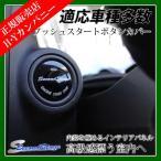 マツダ CX-5など対応 汎用プッシュスタートボタンカバー  セカンドステージ インテリアパネル(内装パーツ/カスタムパーツ)