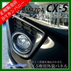 フォグランプガーニッシュ CX-5 前期/中期 セカンドステージ 外装パーツ/カスタムパーツ