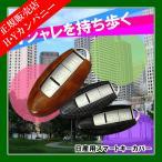 スマートキーカバー 日産車対応 外装パネル(カスタムパーツ/外装パネル) セカンドステージ