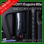 後席インサイドハンドル インテリアパネル(カスタムパーツ/内装パネル) ノア/ヴォクシー/エスクァイア80系  セカンドステージ