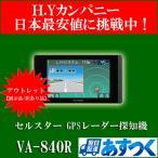 【送料無料】【アウトレット品(展示品/訳あり)】セルスター  ASSURA(アシュラ) GPSレーダー探知機 VA-840R