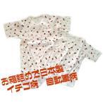 肌着セット 新生児肌着 ベビー肌着 コンビ肌着 短肌着 下着セット 新生児 日本製 出産祝い ギフト ベビー服