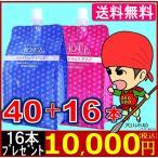 水素たっぷり高濃度水素水 ハイドリックアクア 500ml×40本 【今なら+16本プレゼント】(送料無料)♪