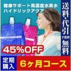 【定期購入】水素たっぷり高濃度水素水 ハイドリックアクア (500ml×30本)【6ヶ月コース】