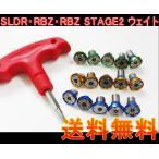 最新モデル★テーラーメイド SLDR・RBZ・RBZ STAGE2 重量調整用 ウェイトスクリュー 5種+工具セット(2g/4g/6g/8g/10g/専用工具)緑 金 青
