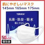 マスク 不織布 ピンク 165mm 50枚+1 小さめ 個包装 カラー 6mm平ゴム 三層 ミディアム 日本基準マスク