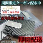 カードケース マネークリップ クレジットカード メンズ スリム 薄型 磁気防止 ブランド アルミ おしゃれ カーボン コンパクト財布 スキミング防止 プレゼント