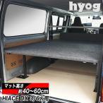 ハイエース ベッドキット DX3/6人用 パンチカーペットタイプ【完全国内生産】