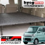 エブリィワゴン ベッドキット DA17W フルサイズ パンチカーペット【完全国内生産】