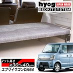 エブリィワゴン ベッドキット DA64W ハーフサイズ パンチカーペット【完全国内生産】