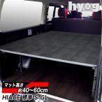 ハイエース 200系 ベッドキット 車中泊 収納棚 標準S-GL用 硬質マットタイプ ハードユース仕様