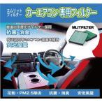 【ヴィッツ KSP90/SCP90 NCP91-95】 MLITFILTER エムリット 日本車用エアコンフィルターD-010