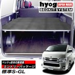 ENTRY Package ハイエース 200系標準S−GL用 ベッドキット+フローリングキットのセット hyog製