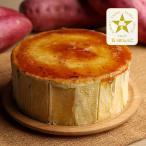 兵庫土産「カフェバランタイン」とりいさん家の芋ケーキ Mサイズ(冷凍)