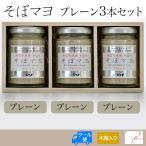 「肉料理かやま」そぼマヨ(牛そぼろマヨネーズソース)木箱ギフト3本セット 組み合わせ全10種画像