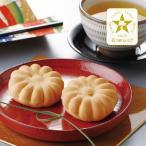 「柴田最正堂」野路菊の里15個入