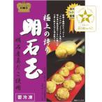 「十三味」明石玉(明石焼き)5箱セット(冷凍)