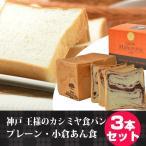 「神戸モリーママ」神戸 王様のカシミヤ食パン3本セット【プレーン・小倉あん食】