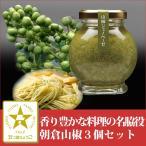 畑特産物生産出荷組合 朝倉山椒(3個セット)