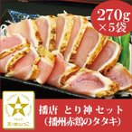 【条件付き送料無料】「播唐」とり神 播州赤鶏のタタキ 1セット5袋入(冷凍)