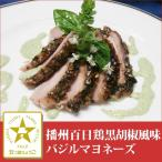 「そらとぶじゅうたん」播州百日鶏黒胡椒風味バジルマヨネーズ(冷蔵)
