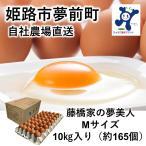 「藤橋商店」自社農場直送 藤橋家の夢美人Mサイズ10kg入り(約165個)卵かけご飯に最適