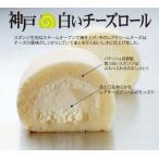 「コンディトライ神戸」神戸白いチーズロール(冷凍便)