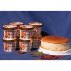 牧場のチーズケーキとアイス(ジェラート)8個セット(冷凍)