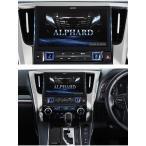 ALPINEアルパインBIGX 11型WXGAアルファード30系専用カーナビEX11Z-AL-LEDカーモーションイルミ装備
