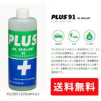 PLUS91/325ML/オイル漏れ止め剤/普通車用