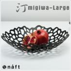 NAFT 汀 みぎわ-L フルーツボウル ブラック ホワイト カゴ 果物かご 高級 贈り物 ギフト プレゼント 母の日 お祝い