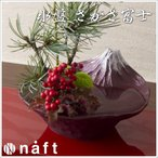 NAFT  さかさふじ 水盤 剣山付き  割れない 欠けない アルミ/砂型鋳造