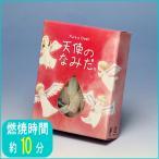 天使のなみだ ミニローソク ろうそく 仏事 仏具 蝋燭 candle キャンドル 東海製蝋 燃焼時間約10分間 80本 メール便送料無料