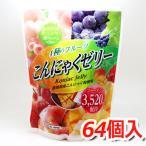雪国アグリ フルーツこんにゃくゼリー お買い得 64個入 ピーチ・アップル・マンゴー・グレープ味 食物繊維たっぷりなのが嬉しい♪ [8]