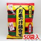 永谷園 お茶づけ詰合せ 業務用 50袋入 海苔・さけ・梅のお茶漬け3種類♪ ビッグサイズ!毎日食べても約2か月は持ちます☆ [6]