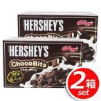 ★2箱セット★ケロッグ ハーシー チョコビッツ ミルキークリーム 大容量 (180g×6パック)×2箱 ミルククリーム入りのココア系シリアルです! [6]▼
