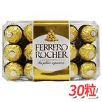 FERRERO ROCHER フェレロ ロシェ 大容量 30粒 高級イタリアメーカーのチョコレートがお買い得♪  [8]※クール便使用不可※