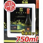 ポルタ ソーヴィニョンブラン 750ml×6本セットチリ産白ワインコストコ大人気のお酒!10,000円以上お買い上げで1梱包送料無料