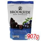(即日発送) BROOKSIDE ブルックサイド ダークチョコレート アサイー&ブルーベリー 大容量907g アサイーとブルーベリーの風味とチョコの見事なハーモニー♪10,00