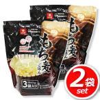 ★2袋セット★はくばく もち麦ごはん (800g×3袋)×2袋 食物繊維は玄米の4倍!ぷちぷち食感のもち麦ごはん [6]