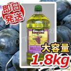 (即日発送) KIRKLAND  コストコ グレープシードオイル 2L 1.84kg大容量です♪★10000円以上で1梱包送料無料★