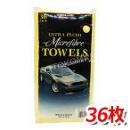 (即日発送) KS マイクロファイバータオル 黄色 36枚組 コストコ洗車用品・ドライタオル・クリーナー