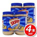 ★まとめ買い★SKIPPY スキッピー (924646) ピーナッツバター クランキー 粒あり (1.36kg×2本)×2セット パンやクラッカーにはもちろん!調味料としても![6]