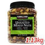 (即納) KS  ミックスナッツ(無塩タイプ) 大容量1.13kg コストコカシュー、ペカンナッツ、アーモンド、ピスタチオ4種のナッツぎっしり!おやつ