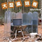 大型風防板 風よけ 大型反射板 風除け  ウインドスクリーン 折り畳み式8枚 120×60cm 専用手さげつき収納ケース 反射式 屋外 屋内 キャンプ用品