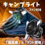 キャンプ用品ランタン ファン付き キャンプライト LED 太陽光充電 ランタン 懐中電灯 扇風機付き 折り畳み  USB充電 アウトドア スマホ充電 おしゃれ 両用