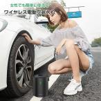 充電式 車用空気入れ コードレス 電動空気いれ 60s快速充填 自動停止 タイヤの空気圧測定 エアコンプレッサー