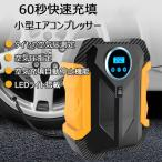 車用空気入れ DC12V エアコンプレッサー LEDライト付き 60S快速充填 自動停止機能 空気圧測定 静音 3種類ノズル付き